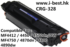 CRG328 代用碳粉