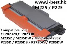 P225,M225 (CT202329,CT202330) 代用碳粉