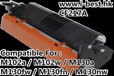 CF217A (17A) 代用碳粉