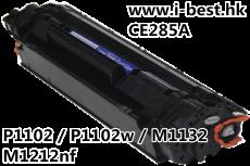 CE285A (85A) 代用碳粉